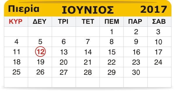 Γιορτάζουν σήμερα 12 Ιουνίου