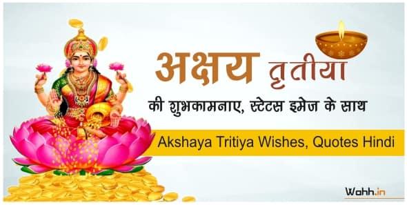 Akshaya Tritiya Wishes, Quotes Hindi