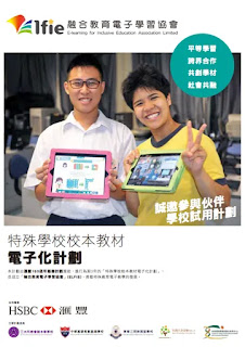 「融合教育電子學習協會」