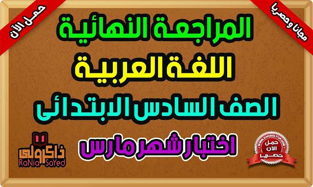 تحميل مراجعة لغة عربية للصف السادس الابتدائى امتحان شهر مارس 2021
