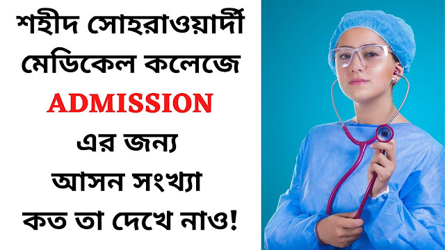 Shaheed Suhrawardy Medical College Admission Seat Number - ShSMC Seat Number