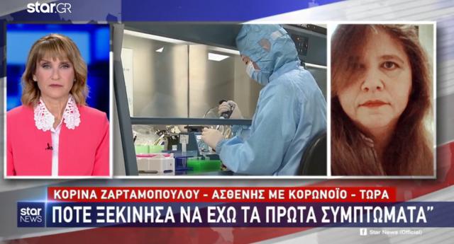 Καταγγελία γυναίκας με κορωνοϊό για τις συνθήκες που αγωνίζονται οι νοσοκομειακοί και την απαράδεκτη συμπεριφορά του ΕΟΔΥ – VIDEO