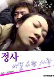 Chikan Monogatari (2005)