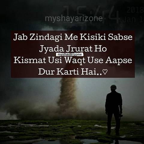 Deep Hearted Sad SMS Lines