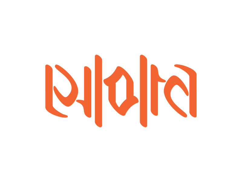 sopan social welfare & education organization ambigram logo
