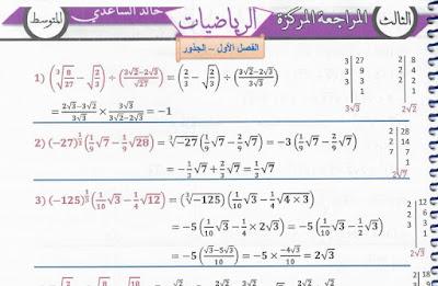 المراجعه المركزه لمادة الرياضيات للصف الثالث متوسط لعام 2021