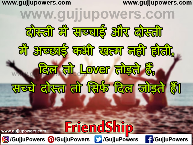 shayari of friendship day