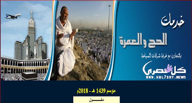 إعلان أسماء الناجحين نتيجة قرعة الحج 2018 محافظة الجيزة بالرقم القومي -  بوابة الحج المصرية