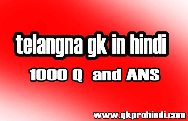 Telangana gk in hindi