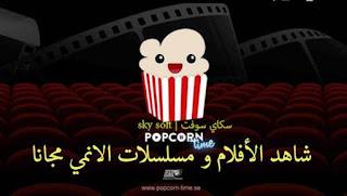 بوب كورن تايم Popcorn Time