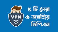 ২০২০ সালের ৫টি সেরা VPN সম্পর্কে জেনে নিন