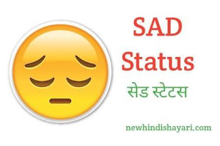 Sad Status in Hindi for life Partner Latest Collection