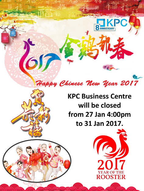 KPC Business Centre: Happy Chinese Lunar New Year 2017!