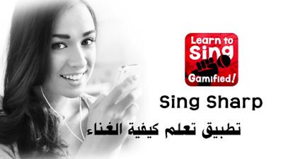 تطبيق تعلم كيفية الغناء SingSharp ينصح به محترفي الموسيقى