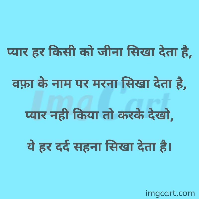 Download Sad Image With Shayari in Hindi