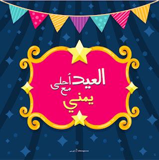 العيد احلى مع يمني