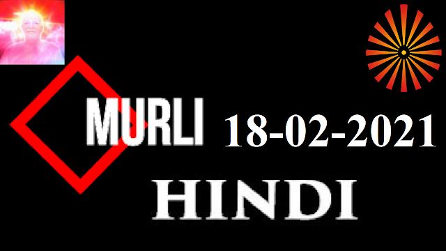 Brahma Kumaris Murli 18 February 2021 (HINDI)