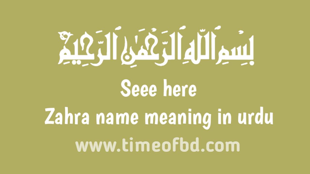 Zahra name meaning in urdu, زہرہ نام کا مطلب اردو میں ہے