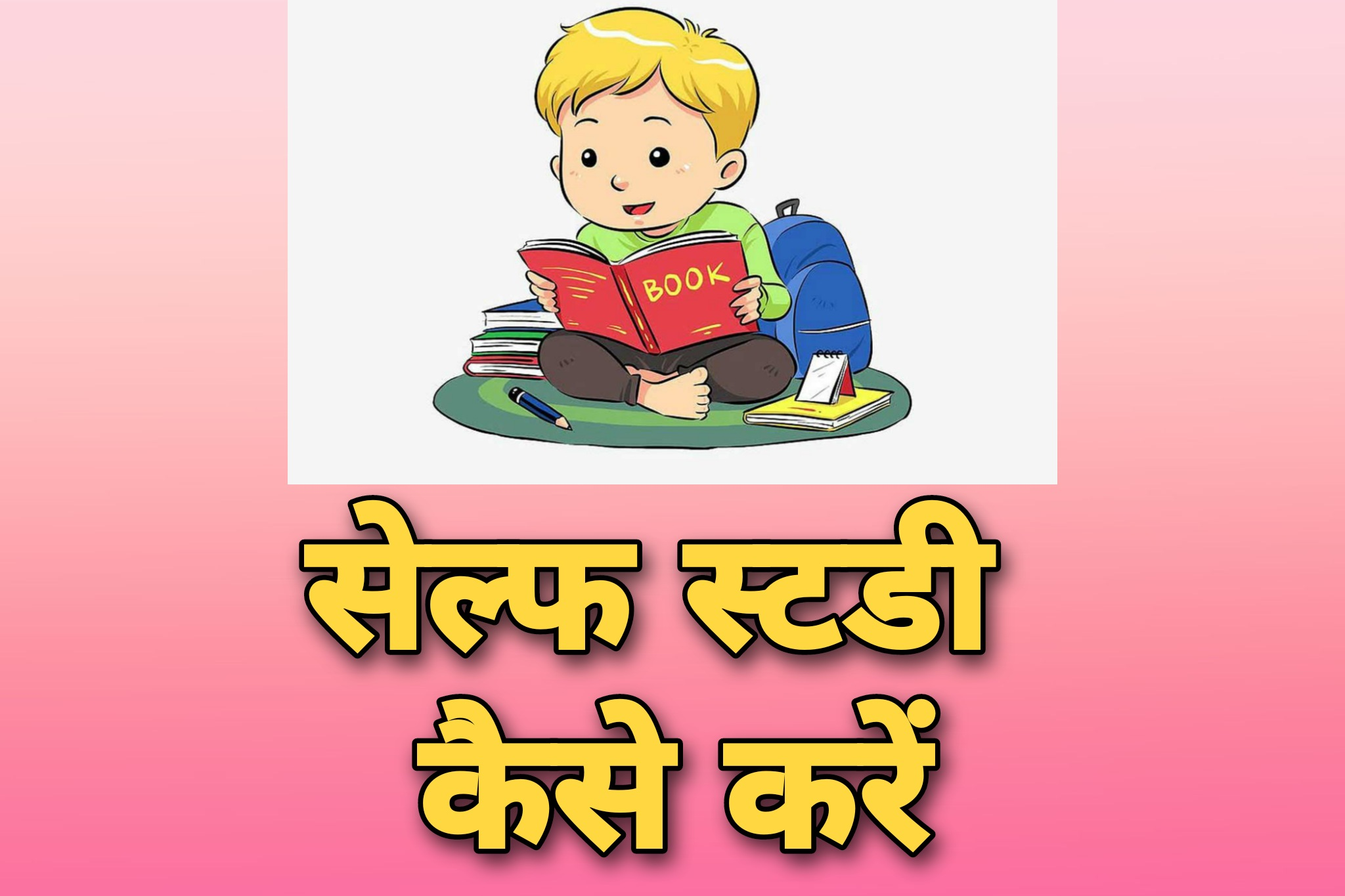 सेल्फ स्टडी कैसे करें, Self Study Tips in Hindi, self study kaise karen,