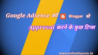 How To Approve Adsense Account With Blogger - ऐडसेंस के साथ ब्लॉगर को अप्रूव करने के टिप्स
