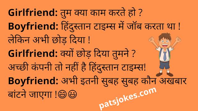 gf jokes in hindi