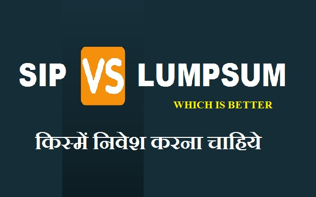 sip vs lump sum Investment In mutual fund Which Is Better