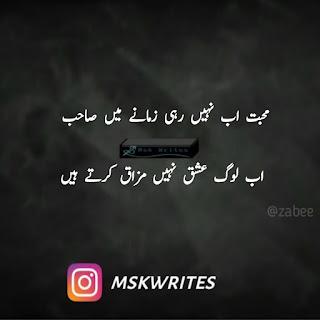 Mohabbat Shayari Urdu