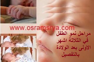 مراحل نمو الطفل في العام الأول   مراحل نمو الطفل بالشهور   الجزء الاول من الشهر الاول الى الشهر الثالث