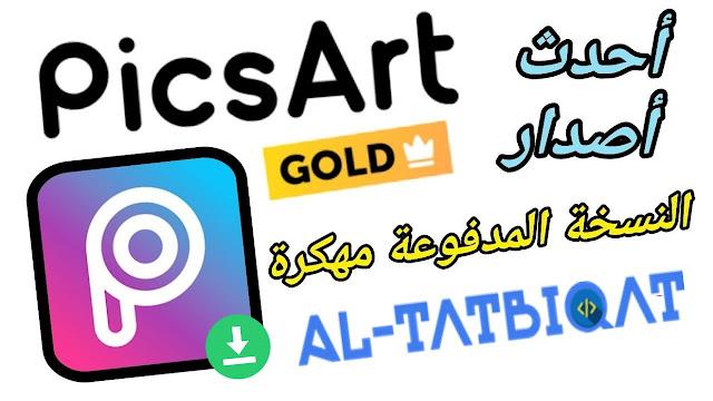 تحميل تطبيق PicsArt Premium Gold 2020 النسخة المدفوعة