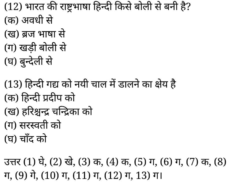 कक्षा 11 साहित्यिक हिंदीगद्य-साहित्य बहुविकल्पीय प्रश्न के नोट्स साहित्यिक हिंदी में एनसीईआरटी समाधान,   class 11 sahityik hindi khand kaavyagady-saahity bahuvikalpeey prashn,  class 11 sahityik hindi gady-saahity bahuvikalpeey prashnncert solutions in sahityik hindi,  class 11 sahityik hindi gady-saahity bahuvikalpeey prashnnotes in sahityik hindi,  class 11 sahityik hindi gady-saahity bahuvikalpeey prashnquestion answer,  class 11 sahityik hindi gady-saahity bahuvikalpeey prashnnotes,  11   class gady-saahity bahuvikalpeey prashngady-saahity bahuvikalpeey prashnin sahityik hindi,  class 11 sahityik hindi gady-saahity bahuvikalpeey prashnin sahityik hindi,  class 11 sahityik hindi gady-saahity bahuvikalpeey prashnimportant questions in sahityik hindi,  class 11 sahityik hindi gady-saahity bahuvikalpeey prashn notes in sahityik hindi,  class 11 sahityik hindi gady-saahity bahuvikalpeey prashntest,  class 11 sahityik hindi  chapter 1 gady-saahity bahuvikalpeey prashnpdf,  class 11 sahityik hindi gady-saahity bahuvikalpeey prashnnotes pdf,  class 11 sahityik hindi gady-saahity bahuvikalpeey prashnexercise solutions,  class 11 sahityik hindi khand kaavyagady-saahity bahuvikalpeey prashn, class 11 sahityik hindi gady-saahity bahuvikalpeey prashnnotes study rankers,  class 11 sahityik hindi gady-saahity bahuvikalpeey prashnnotes,  class 11 sahityik hindi gady-saahity bahuvikalpeey prashn notes,   gady-saahity bahuvikalpeey prashn class 11  notes pdf,  gady-saahity bahuvikalpeey prashnclass 11  notes  ncert,   gady-saahity bahuvikalpeey prashnclass 11 pdf,    gady-saahity bahuvikalpeey prashn book,     gady-saahity bahuvikalpeey prashnquiz class 11  ,       11  th gady-saahity bahuvikalpeey prashn   book up board,       up board 11  th gady-saahity bahuvikalpeey prashnnotes,  कक्षा 11 साहित्यिक हिंदीगद्य-साहित्य बहुविकल्पीय प्रश्न, कक्षा 11 साहित्यिक हिंदी का खण्डकाव्य, कक्षा 11 साहित्यिक हिंदी केगद्य-साहित्य बहुविकल्पीय प्रश्न के नोट्स साहित्यिक हिंदी में, कक्षा 11 का सा