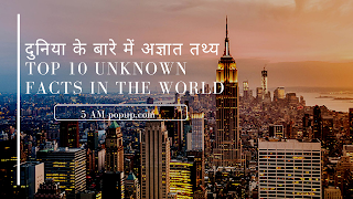 दुनिया के बारे में अज्ञात तथ्य | Top 10 Unknown Facts in The World