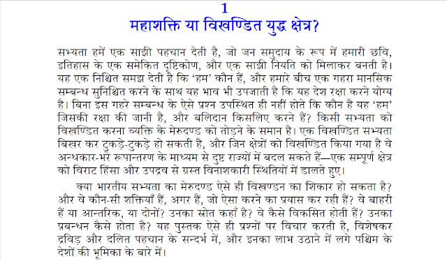 Bharat Vikhandan (Breaking India) Hindi PDF Download
