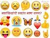भावचिन्हांची स्वतंत्र भाषा शक्य? (Will There Be New Language of Emojis)