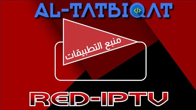 تحميل تطبيق RED IPTV لمشاهدة القنوات المشفرة مجانا