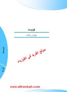تحميل كتاب فيزياء خواص المادة pdf  محاضرات فيزياء خواص المواد ، الكتلة الكثافة ، درجة الحرارة
