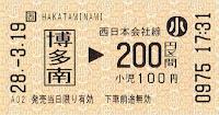 博多南→西日本会社線200円区間