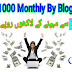 Make $1000 Monthly By Blogging Urdu/Hindi
