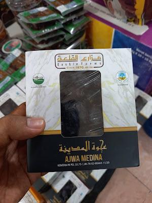 ajwa medina castle farms 250 gram