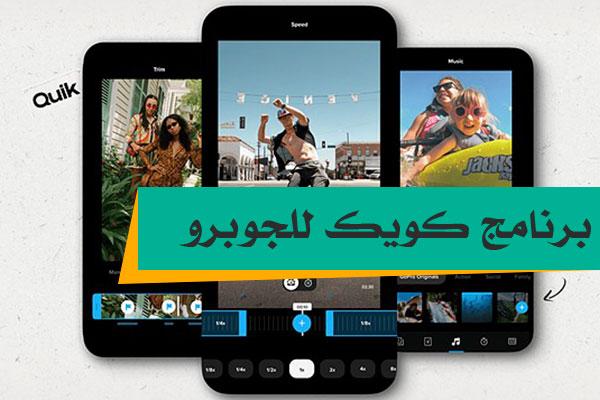 تطلق شركة GoPro الإصدار الجديد من برنامجها Quik لنظامي التشغيل IOS & Android