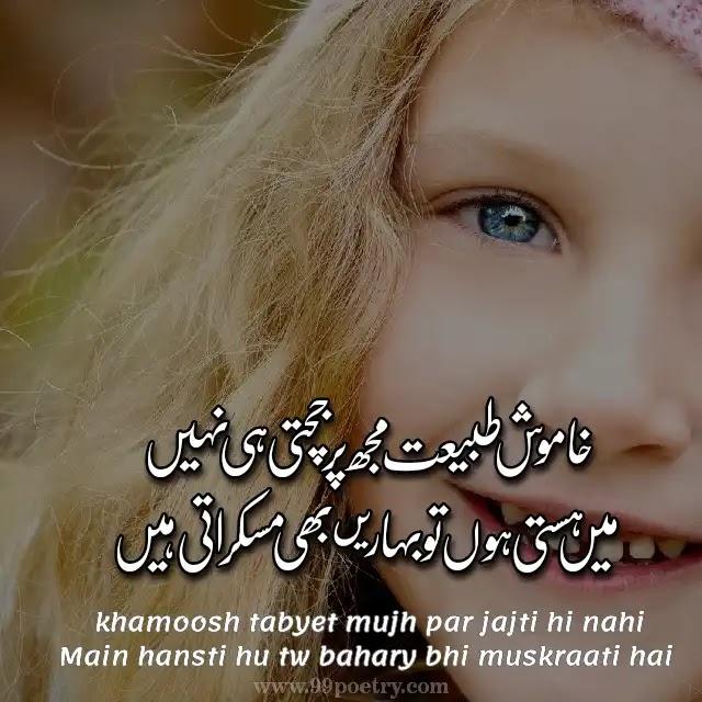 khamoosh tabyet mujh par jajti hi nahi - attitude for girls