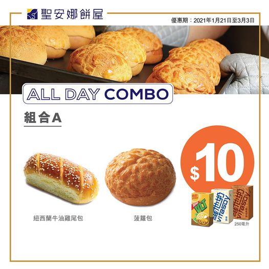 聖安娜餅屋: 麵包+飲品$10 至3月3日
