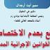 مقال للأستاذ- سمير آيت آرجدال - الدفع بعدم الإختصاص وفق القوانين الإجرائية المدنية-