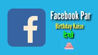 Facebook Par Birthday Kaise Dekhe