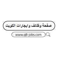 اعلانات وظائف الكويت التخصصات المطلوبة من مصر كويت جوبز