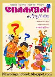 Anandamela 5 November 2020 Magazine Bangla PDF