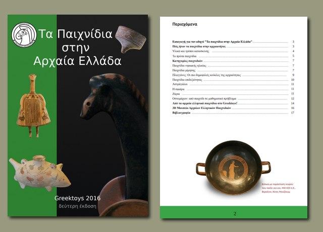 Δωρεάν βιβλίο για τα παιχνίδια που έπαιζαν στην αρχαιότητα
