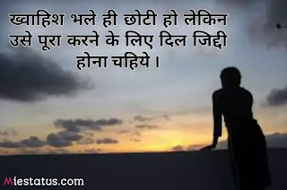 motivational shayari status for students