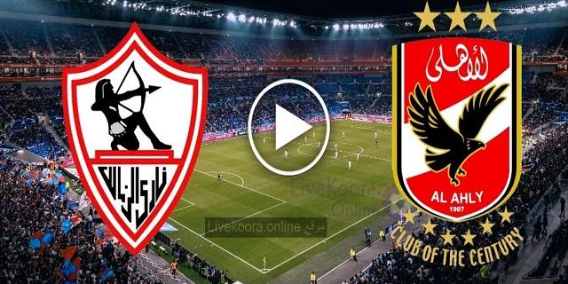 موعد مباراة الأهلي والزمالك بث مباشر بتاريخ 27-11-2020 دوري أبطال أفريقيا