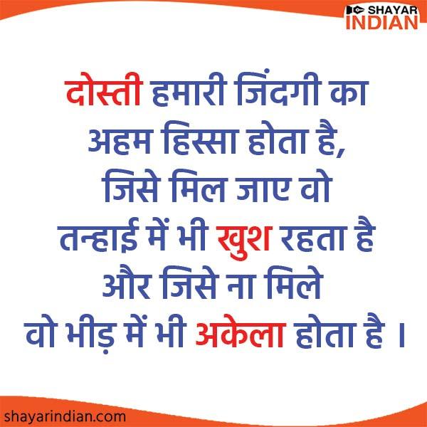 दोस्ती हमारी जिंदगी - Best Dosti Yaari Status : Zindagi, Khush, Tanhai, Akela
