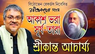 Akash Bhora Surjo Tara Lyrics (আকাশভরা সূর্য তারা) Rabindra Sangeet
